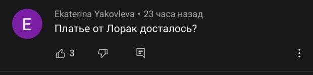 Комментарий / скриншот