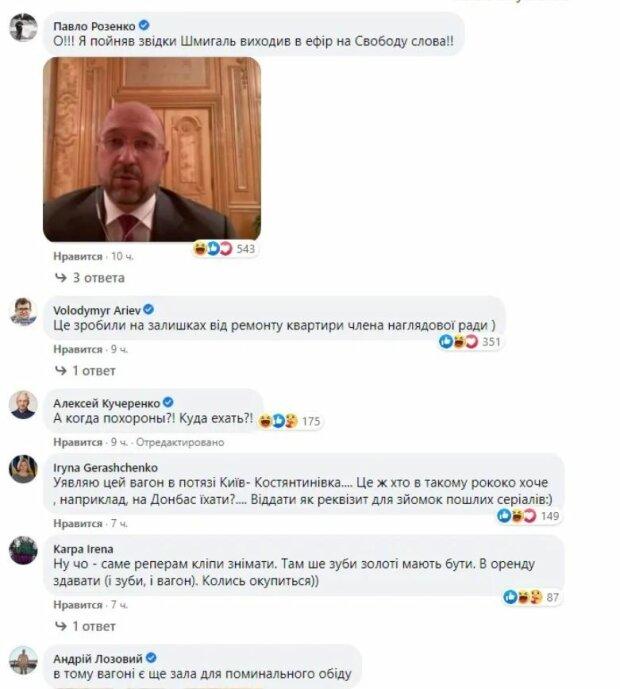 """Коментарі до фото """"Укрзалізниці"""", скріншот: Facebook"""
