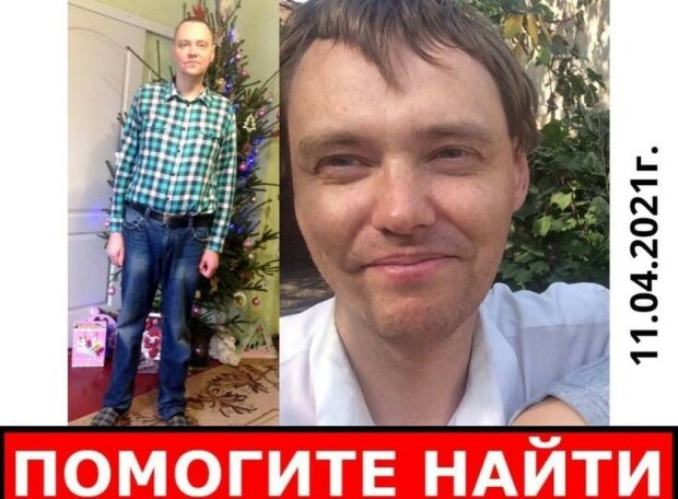 В Харькове исчез мужчина, скриншот