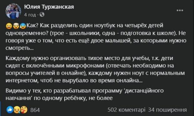 Публикация Юлии Туржанской, скриншот: Facebook