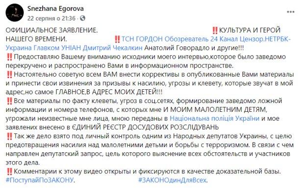 Скріншот: facebook.com/snezhana.egorova.9