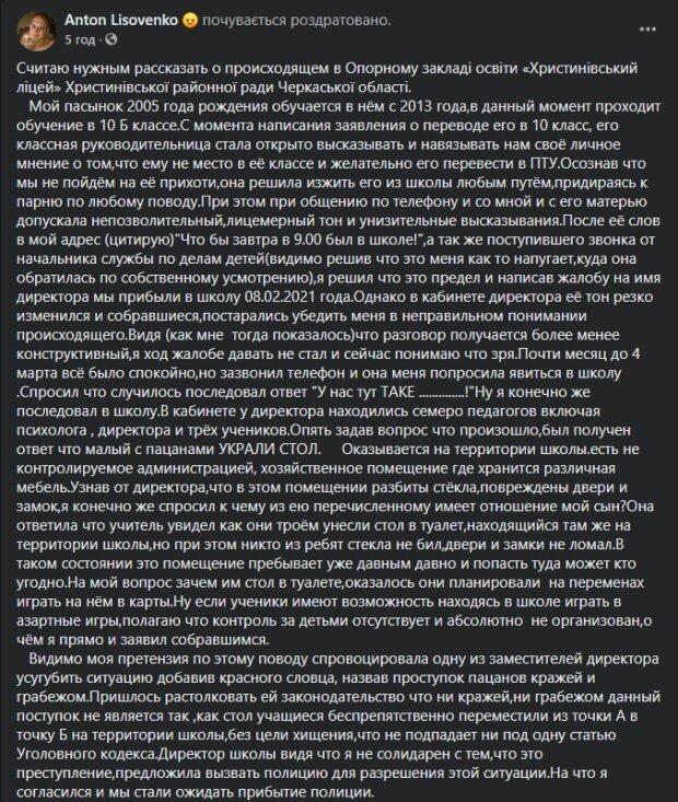 Новина про ліцей, скріншот: Facebook