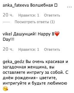"""Астаф'єва відсвяткувала 34-річчя, показавши розкішні груди: """"Красива і загадкова жінка"""""""
