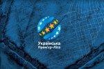 23 лютого починається друга частина чемпіонату України: розклад 19-го туру