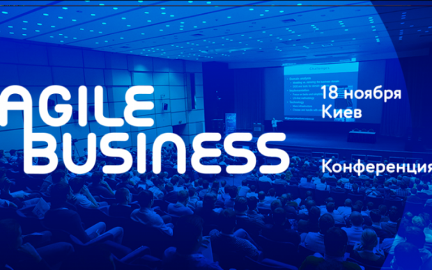 Agile Business Conference 2017