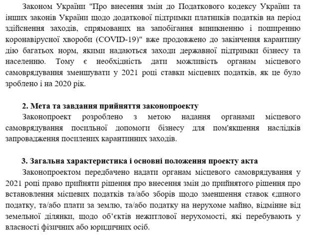 Законопроект, допомога підприємцям - скріншот
