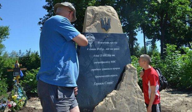 На въезде в Славянск открыли памятник освобождению города (фото)