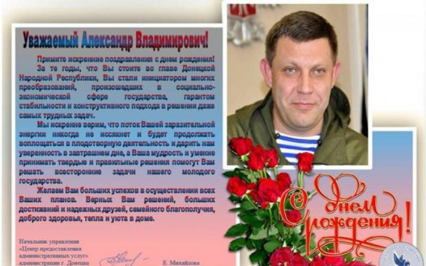 "Украинцы ""поздравили"" Захарченко"