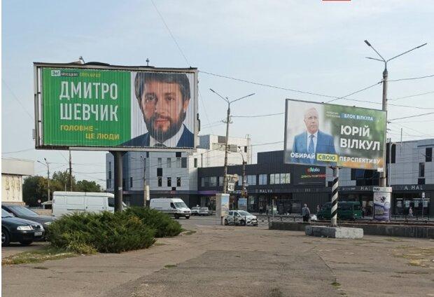 Дмитро Шевчик та Юрій Вілкул