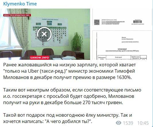 Міністр Тимофій Милованов хоче отримати премію в 1630%: божевільний подарунок собі під Новий рік