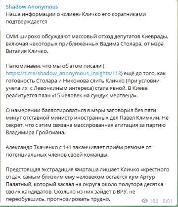 76Vi0eKbz0j0Wgs0KPnKK2ss6p1YcS7M8dz9edph - Вадим Столар променял Кличко на более прибыльного покровителя?