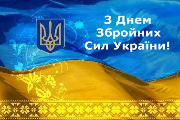 День Вооруженных сил Украины 2020