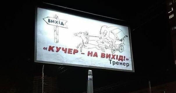 У Харкові з'явилися борди з карикатурою, фото: RegioNews