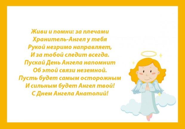 Именины анатолия открытка, рождением племянницы