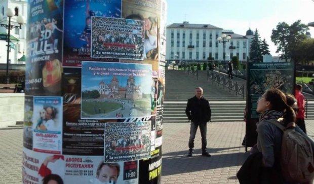 Белорусы пртестуют ротив размещения военной базы РФ (фото)