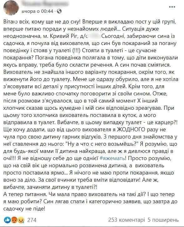 История мамы, скриншот: Telegram