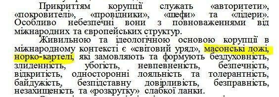 Скріншот: Facebook / Іван Гоменюк