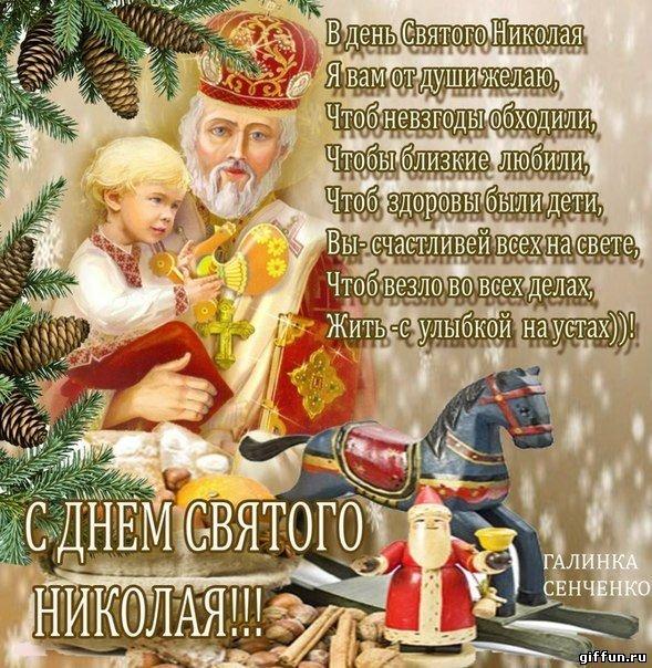 Поздравления со святым николаем в прозе