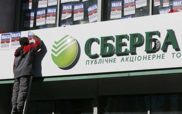 Нацбанк получил подтверждение продажи Сбербанка