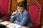 """""""Вітаю, цар!"""": Разумков потрапив до кумедного відео перед засіданням парламенту"""