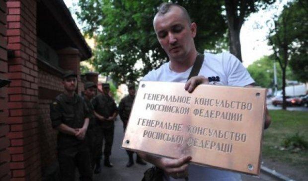 Во Львове активисты почистили табличку Генконсульство РФ
