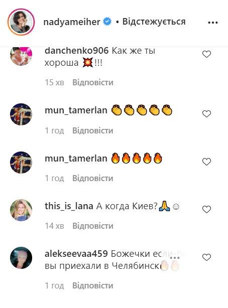 Коментарі, instagram.com/nadyameiher