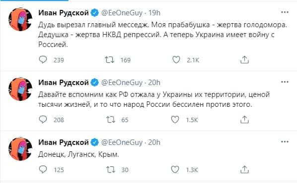 Твіти Івангая / скріншот