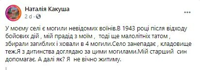 Под Днепром женщина с большим сердцем ухаживает за брошенными могилами неизвестных (Фото)