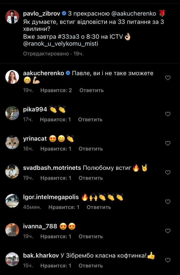 Коментарі під постом Павла Зіброва, фото: скріншот