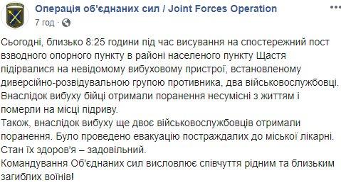 Підрив українських військових на Донбасі: Зеленський дав невідкладне доручення