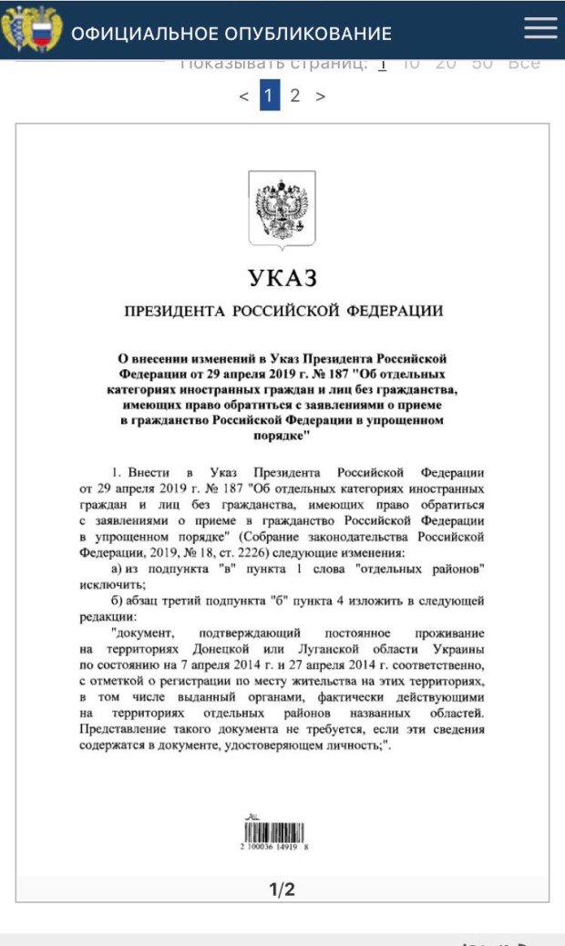Путін видасть російські паспорти не тільки жителям Л/ДНР: скандальний указ, в який складно повірити
