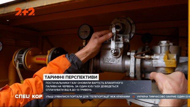 Газ, фото: скріншот з відео