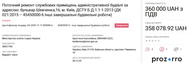 Міністерство освіти і науки, тендер - скріншот