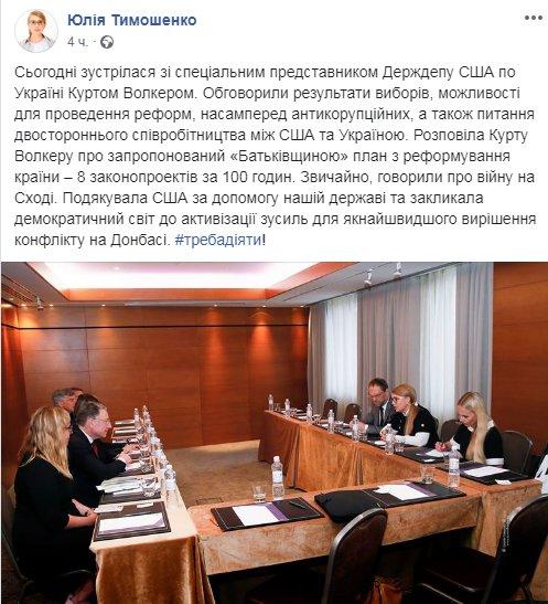 Волкер в Украине: что пообещал Тимошенко и Абромавичусу спецпредставитель США