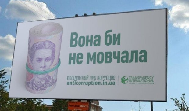 Сковорода, Шевченко и Леся Украинка будут бороться с коррупцией (фото)