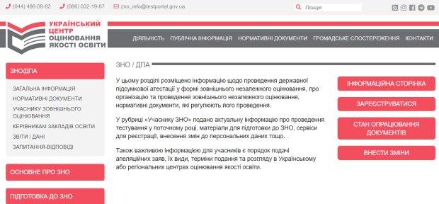 ВНО 2020 в Украине, скрин - testportal.gov.ua