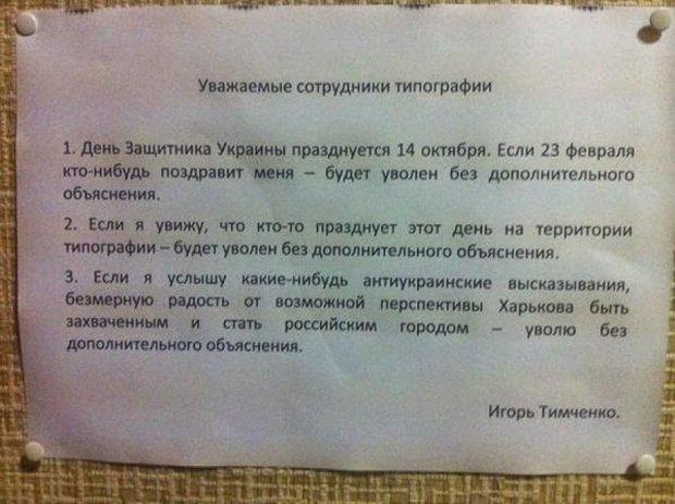 Українці масово відмовляються від святкування 23 лютого