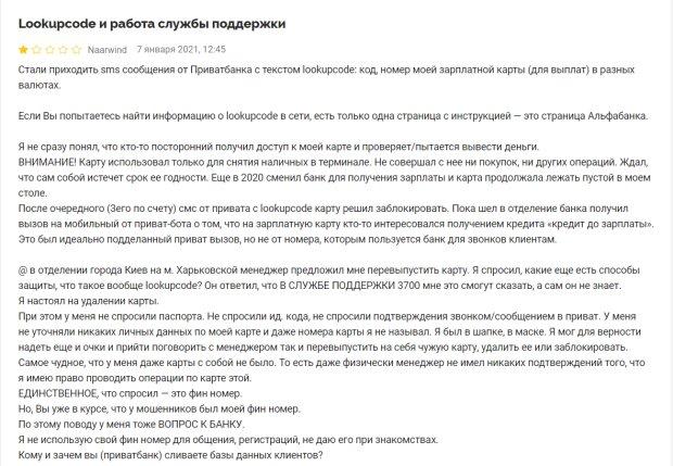 Негативный отзыв о ПриватБанке, скриншот: Минфин