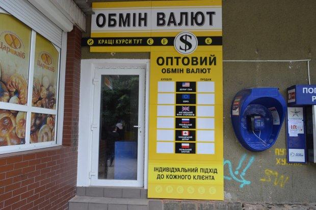 Курс валют на 17 марта ударит украинцев по самому больному