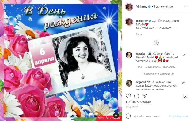 Мама Філіпа Кіркорова, instagram.com/fkirkorov