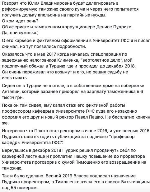 """Журналіст показав, кого хоче проштовхнути Тимошенко: """"Аферист та митний корупціонер Денис Пудрик"""""""