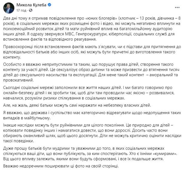 Скріншот: KulebaMykola
