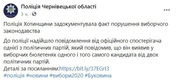 Публікація поліції Чернівецької області: Facebook