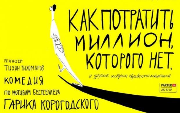 В Киеве поставят спектакль по мотивам литературного бестселлера Гарика Корогодского