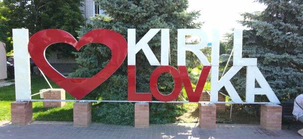 Кирилівка, фото: скріншот з відео