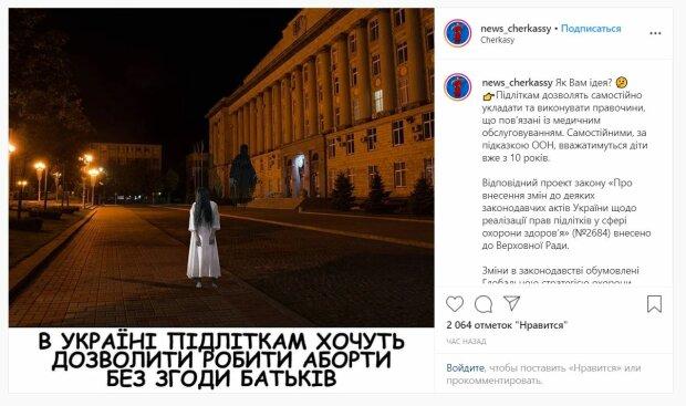 Публікація news_cherkassy