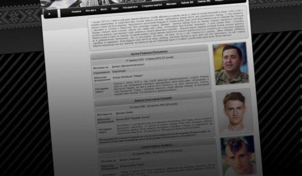 Українські ультрас створили сторінку пам'яті загиблих бійців
