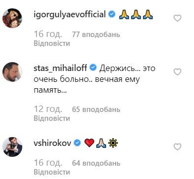 """Басков вперше звернувся до шанувальників після смерті батька: """"Впоратися з болем"""""""