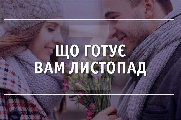 Любовный гороскоп на ноябрь: кто встретит свою вторую половинку, а кто заведет роман на стороне