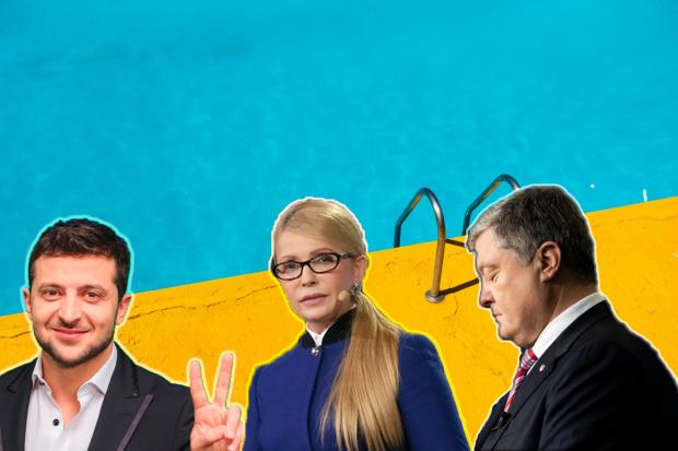 Зеленский, Порошенко, Тимошенко